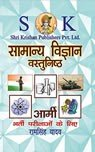 Indian Army Clerks Kit Set of 7 Books