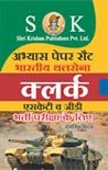 Indian Army Clerks Paper Set Hindi