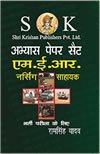 Indian Army MER Nursing Assistant Paper Set Hindi