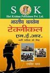 Indian Army MER Technical Hindi