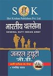 Indian-Army-NER-Soldier-GD-Exam-Hindi