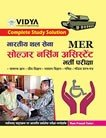 MER Indian Army - Soldier Nursing Assistant Entrance Exam Guide