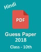 CBSE 10th Hindi guess paper 2018