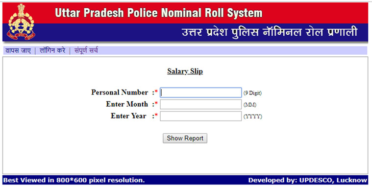 UP Police Pay Slip 2019 - UPP Pay Slip, Salary Slip Of Constable, SI
